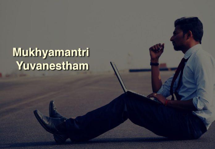 Mukhyamantri Yuva Nestam or Yuvanestham Scheme [2020 Updated]